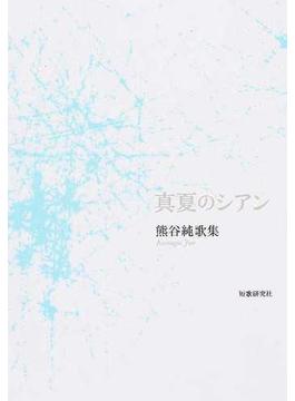 真夏のシアン 熊谷純歌集