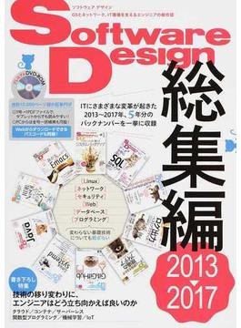 Software Design総集編 2013〜2017