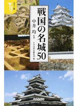 戦国の名城50 カラー版(宝島社新書)