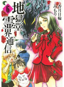 【6-10セット】地獄堂霊界通信
