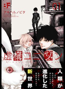 【全1-4セット】虚構ユニゾン(BF Series)