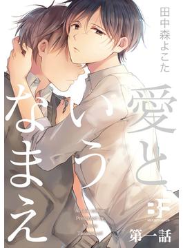 【全1-3セット】愛というなまえ(BF Series)