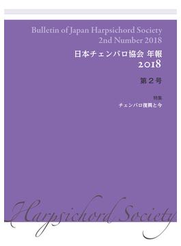 日本チェンバロ協会 年報 2018 第2号 特集 チェンバロ復興と今