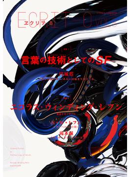 ヱクリヲ vol.8 特集Ⅰ言葉の技術としてのSF 特集Ⅱニコラス・ウィンディング・レフン 拡張するノワール