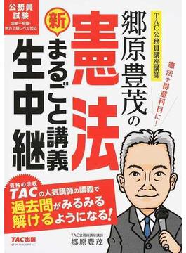 郷原豊茂の憲法新まるごと講義生中継 公務員試験