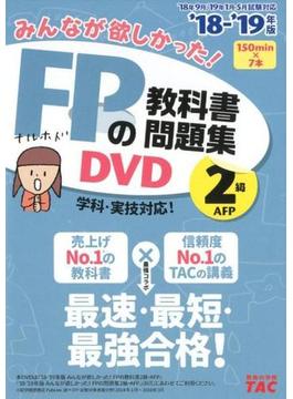 2018-2019年版 みんなが欲しかった!FPの教科書・問題集DVD 2級・AFP