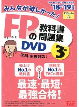 みんなが欲しかった!FPの教科書・問題集DVD 3級 2018-19年度版