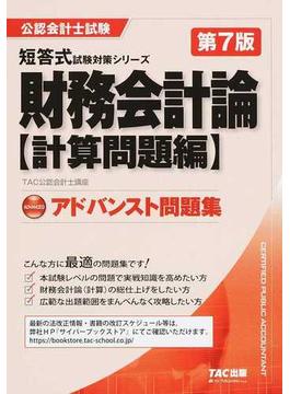 財務会計論アドバンスト問題集 第7版 計算問題編