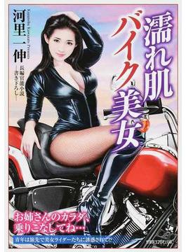 濡れ肌バイク美女 書き下ろし長編官能小説(竹書房ラブロマン文庫)