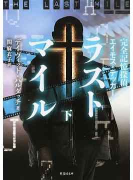 ラストマイル 完全記憶探偵エイモス・デッカー 下(竹書房文庫)