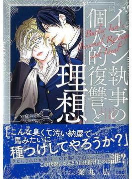 イアン執事の個人的復讐と理想 (バンブーコミックス)