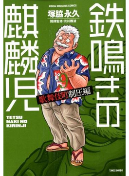 鉄鳴きの麒麟児 歌舞伎町制圧編9 (近代麻雀コミックス)(近代麻雀コミックス)