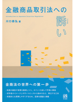 金融商品取引法への誘い