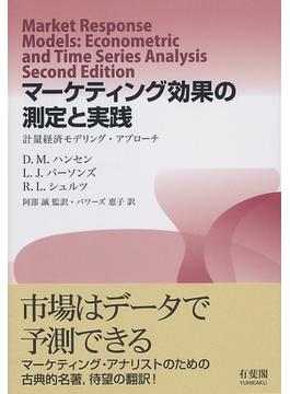 マーケティング効果の測定と実践 計量経済モデリング・アプローチ
