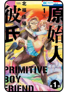 【全1-8セット】【プチララ】原始人彼氏(花とゆめコミックス)