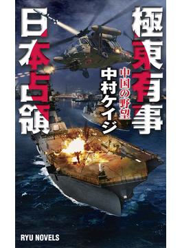 極東有事日本占領 中国の野望