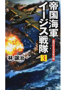 帝国海軍イージス戦隊 3 激烈なる日米総力戦(ヴィクトリーノベルス)