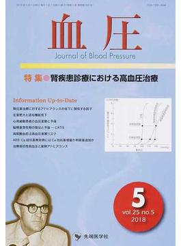 血圧 vol.25no.5(2018−5) 特集・腎疾患診療における高血圧治療