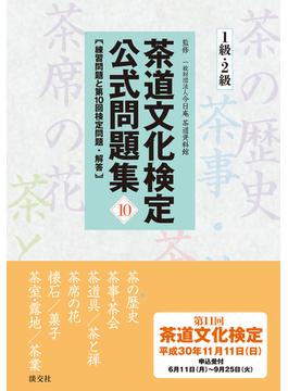茶道文化検定公式問題集 練習問題と第10回検定問題・解答 10−1級・2級
