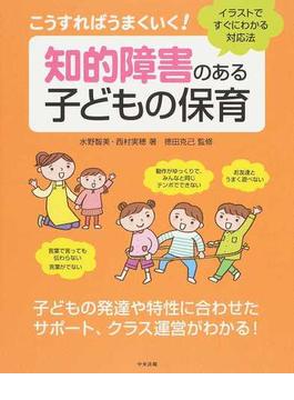 こうすればうまくいく!知的障害のある子どもの保育 イラストですぐにわかる対応法