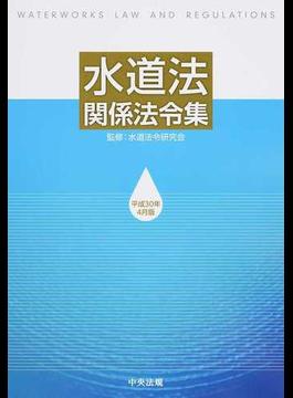 水道法関係法令集 平成30年4月版