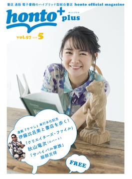 [無料]honto+(ホントプラス)vol.57 2018年5月号