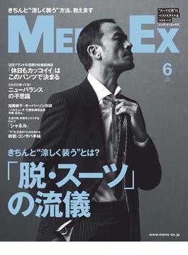 MEN'S EX 2018年6月号(MEN'S EX)