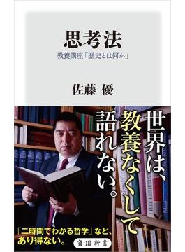 思考法 教養講座「歴史とは何か」(角川新書)
