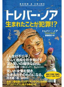 トレバー・ノア 生まれたことが犯罪!?