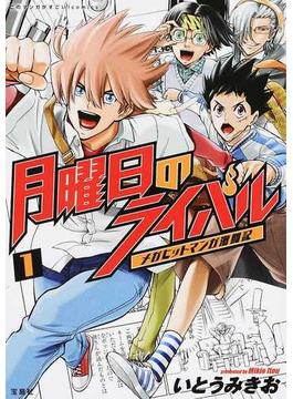 月曜日のライバル 1 メガヒットマンガ激闘記 (このマンガがすごい!comics)
