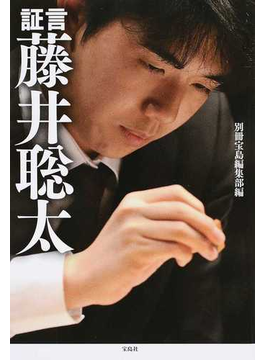 証言藤井聡太