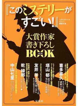 『このミステリーがすごい!』大賞作家書き下ろしBOOK vol.21