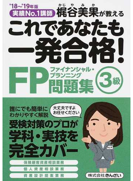 これであなたも一発合格!FP3級問題集 実績No.1講師梶谷美果が教える '18〜'19年版