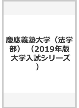 慶應義塾大学(法学部)