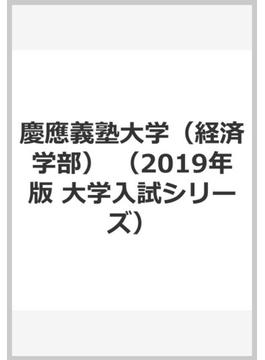 慶應義塾大学(経済学部)