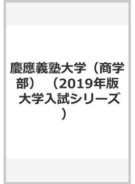 慶應義塾大学(商学部)