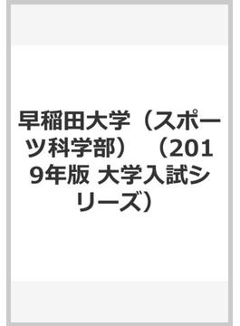 早稲田大学(スポーツ科学部)