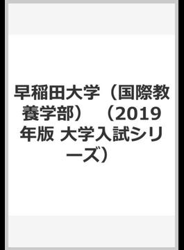 早稲田大学(国際教養学部)