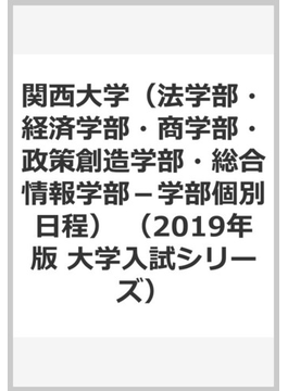 関西大学(法学部・経済学部・商学部・政策創造学部・総合情報学部−学部個別日程)