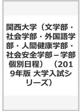 関西大学(文学部・社会学部・外国語学部・人間健康学部・社会安全学部−学部個別日程)
