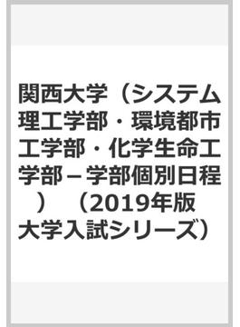 関西大学(システム理工学部・環境都市工学部・化学生命工学部−学部個別日程)