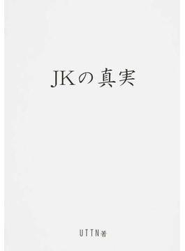 JKの真実