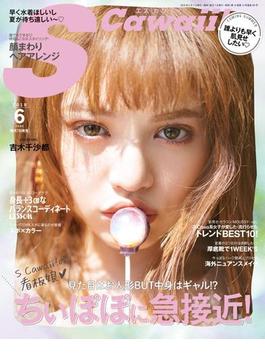 S Cawaii!(エスカワイイ) 2018年6月号