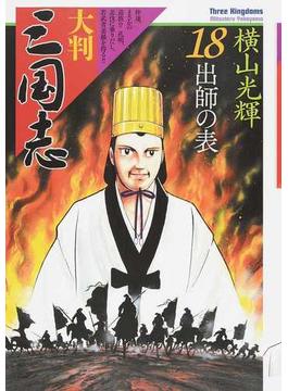 大判三国志 18(希望コミックス)