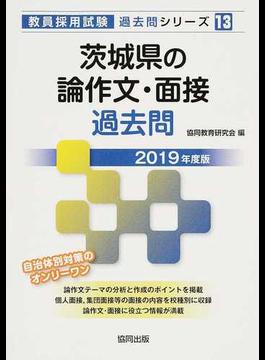 茨城県の論作文・面接過去問 2019年度版