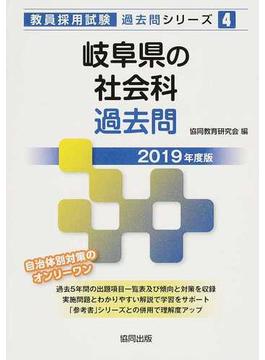 岐阜県の社会科過去問 2019年度版