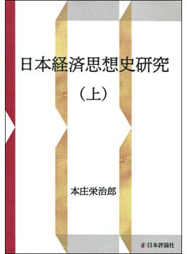 日本経済思想史研究 上