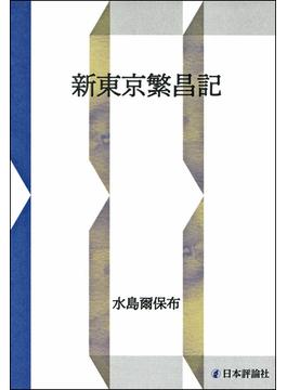 新東京繁昌記
