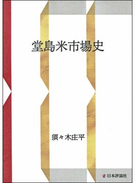 堂島米市場史