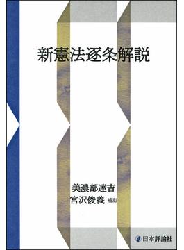 新憲法逐条解説 (新装復刻版)
